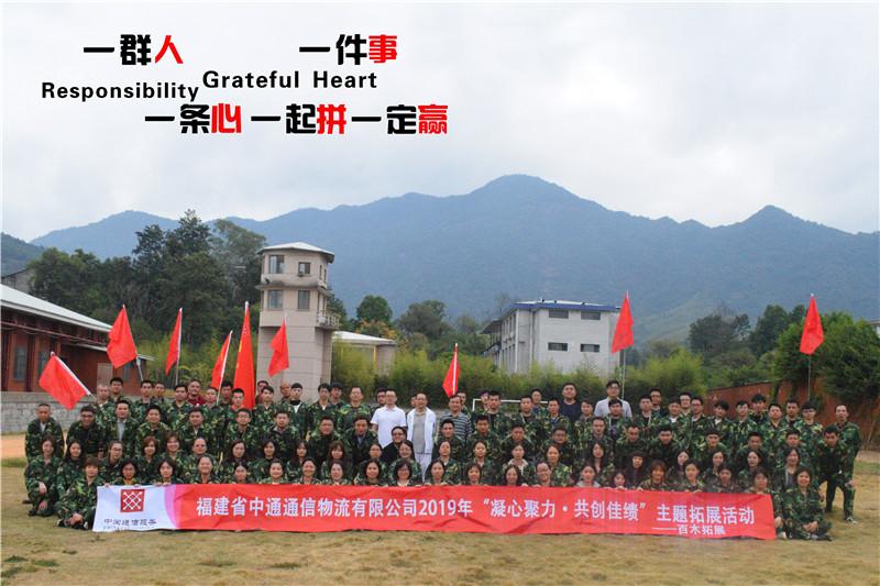 福建省中通通信物流有限公司主体拓展训练圆满成功